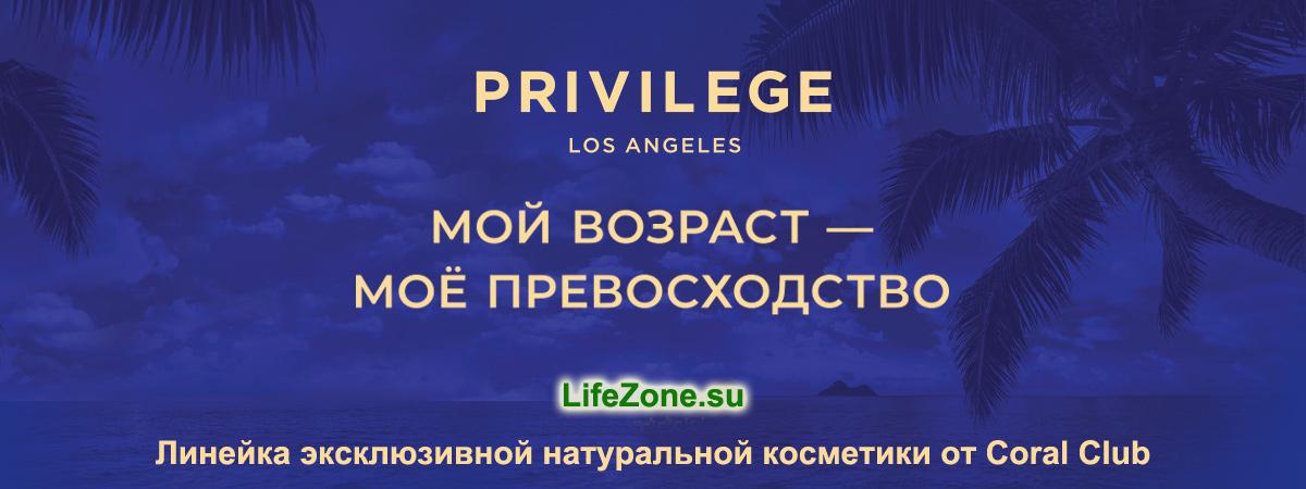 Линейка эксклюзивной натуральной косметики PRIVILEGE от Coral Club