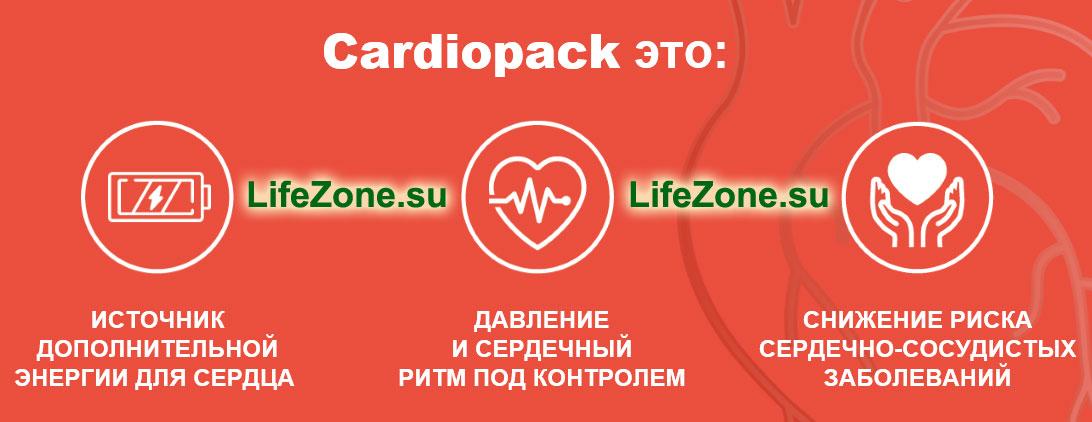 набор cardiopack от coral club - здоровое сердце