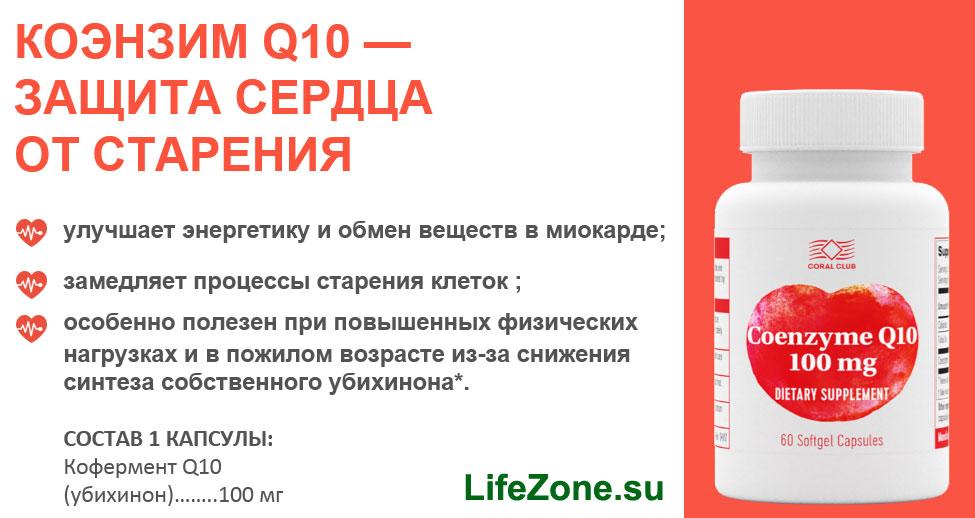 cardiopack кофермент Q10 - убихинон