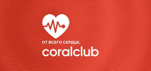 С любовью! От всего сердца. Coral Club