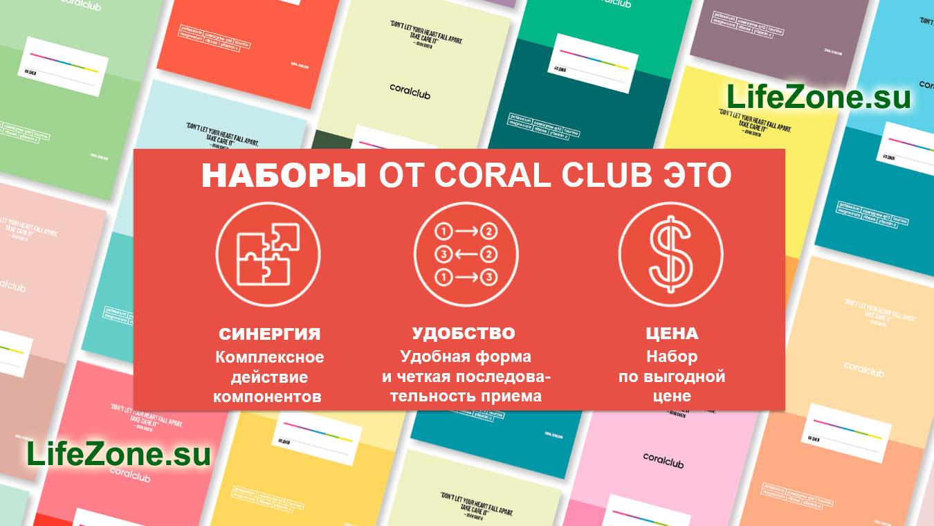 программы здоровья Кораллового клуба Coral Club