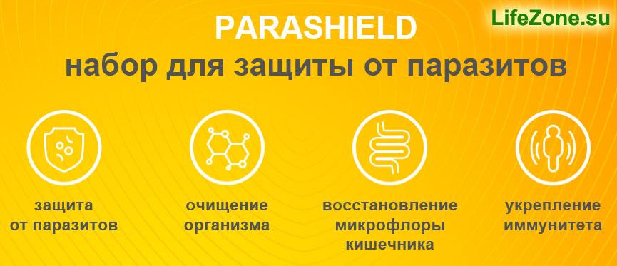 parashield – 100% натуральный комплексный набор для защиты от паразитов